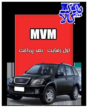 باتری ماشین MVM X33