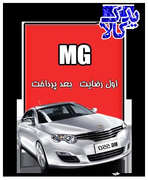 باتری ماشین MG 550