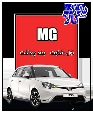 باتری ماشین MG3
