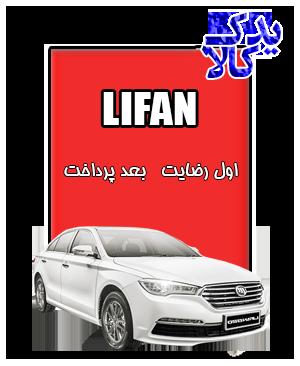 باتری ماشین لیفان 820