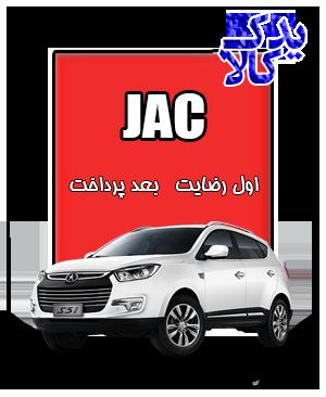 باتری ماشین جک S5