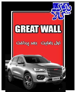 باتری ماشین هاوال H6