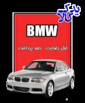 باتری ماشین BMW 118