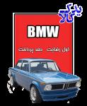 باتری ماشین BMW 2002i