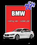 باتری ماشین BMW 318