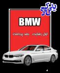 باتری ماشین BMW 520i