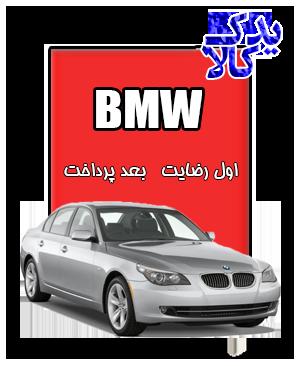 باتری ماشین BMW 525i