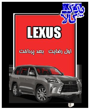 باتری ماشین لکسوس LX570