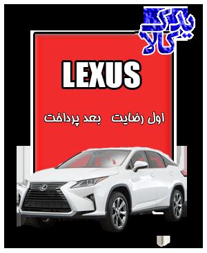 باتری ماشین لکسوس RX350