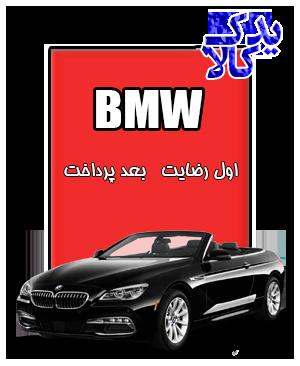 باتری ماشین BMW 630i