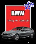 باتری ماشین BMW 640i