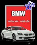 باتری ماشین BMW 650i
