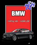 باتری ماشین BMW 730Li