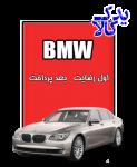 باتری ماشین BMW 750Li