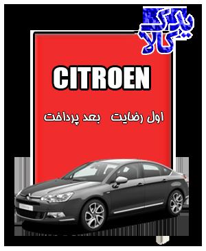 باتری ماشین سیتروئن C5