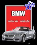باتری ماشین BMW Z4