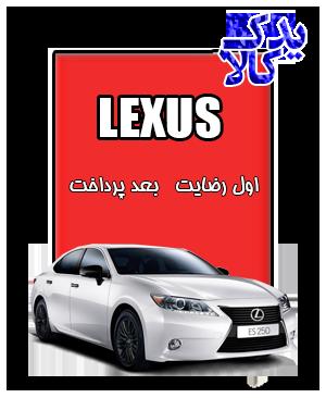 باتری ماشین لکسوس ES250