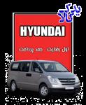 باتری ماشین هیوندا H1