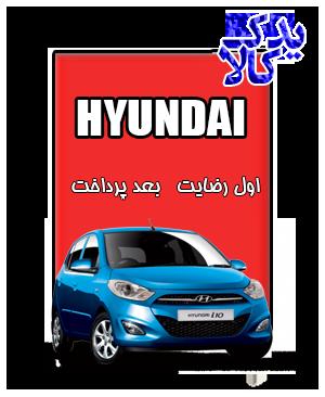 باتری ماشین هیوندا I10