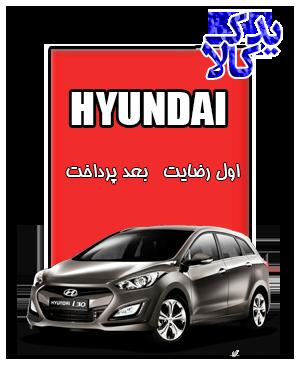 باتری ماشین هیوندا I30