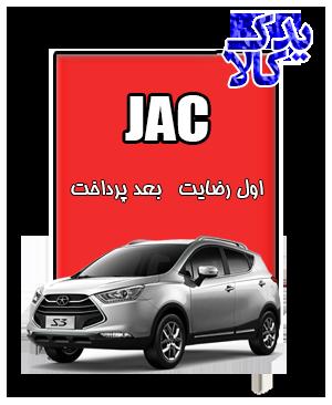 باتری ماشین جک S3