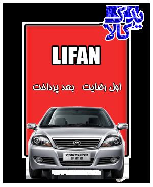 باتری ماشین لیفان 520