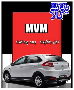 باتری ماشین mvm 315