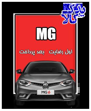 باتری ماشین MG6