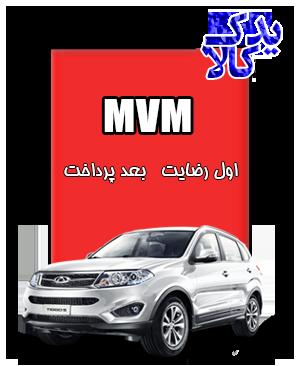باتری ماشین MVM تیگو ۵