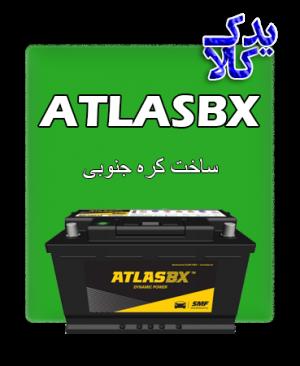 باتری اطلس BX