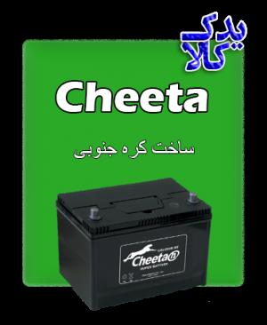 باتری چیتا