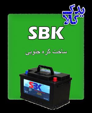 باتری SBK