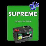 باتری سوپریم